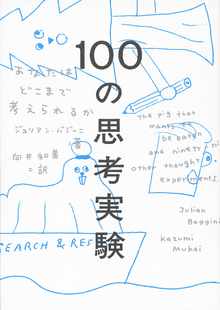 100の思考実験の書影(Maruzen eBook Libraryにリンクします)
